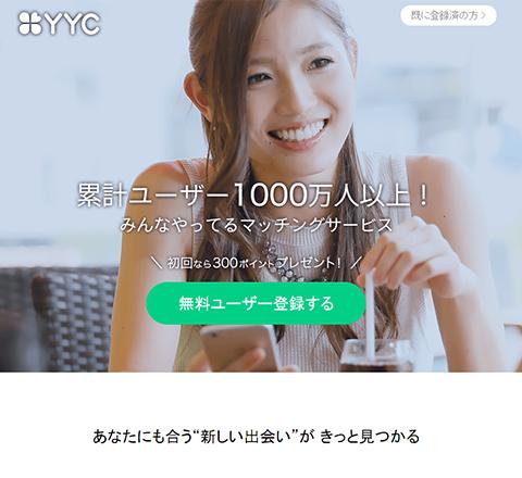 YYC(ワイワイシー)のサムネイル画像